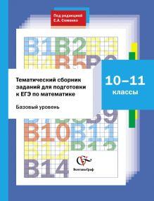 Тематический сборник заданий для подготовки к ЕГЭ по математике. 10-11классы. Практикум. Изд.1
