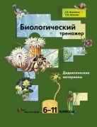 ВоронинаГ.А., ИсаковаС.Н. - Биологический тренажер. 6–11классы. Дидактические материалы' обложка книги