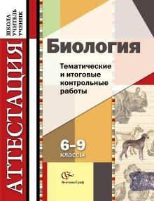 Биология. 6-9 классы.Тематические и итоговые контрольные работы. Дидактические материалы