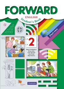 Английский язык. 2класс. Учебник в 2-х частях. Часть 2