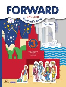 Английский язык. 3класс. Учебник в 2-х частях. Часть 2
