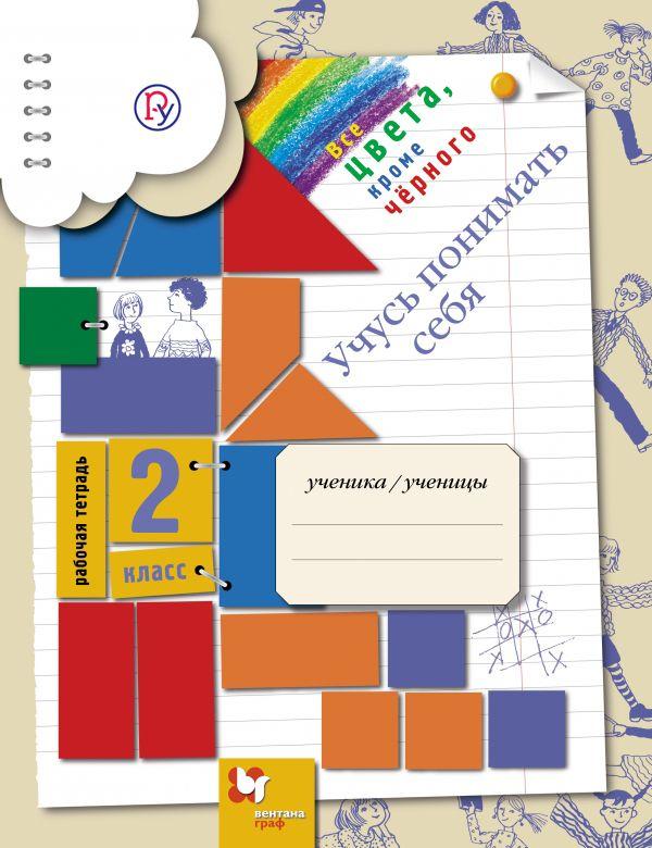 Учусь понимать себя. 2 класс. Рабочая тетрадь БезрукихМ.М., МакееваА.Г., ФилипповаТ.А.