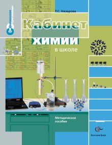 Кабинет химии в школе. 8–11 классы. Методическое пособие