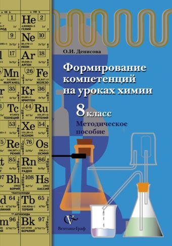 Формирование компетенций на уроках химии. 8класс. Методическое пособие ДенисоваО.И.