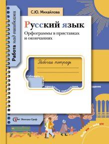 Русский язык. Орфограммы в приставках и окончаниях. 5-11класс. Рабочая тетрадь