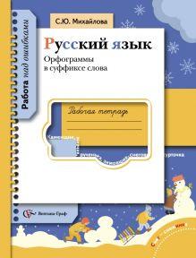 Русский язык. Орфограммы в суффиксе слова. 5-11класс. Рабочая тетрадь