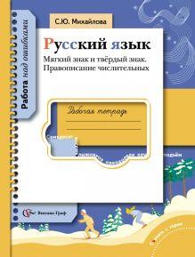 Мягкий знак и твердый знак. Правописание числительных. Русский язык. 5-11класс. Рабочая тетрадь
