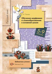 Библиотека учителя