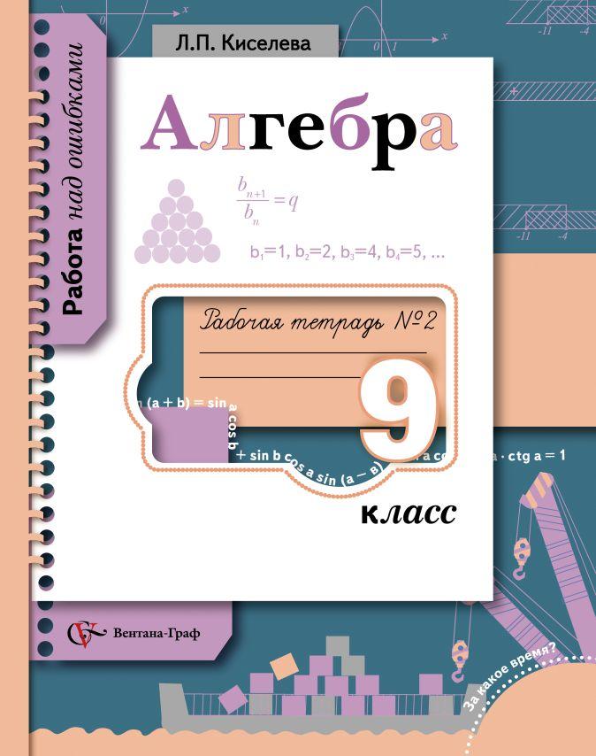 Киселева Л.П. - Алгебра. 9 класс. Рабочая тетрадь № 2 обложка книги
