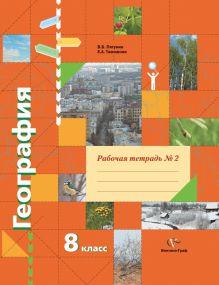 География. 8класс. Рабочая тетрадь № 2