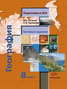 Тестовые задания. География. 8класс. Учебное пособие