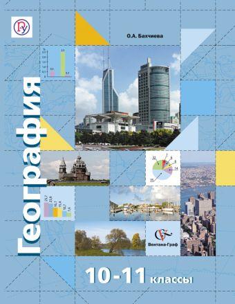 География. Базовый и углубленный уровни. 10–11классы. Учебник БахчиеваО.А.