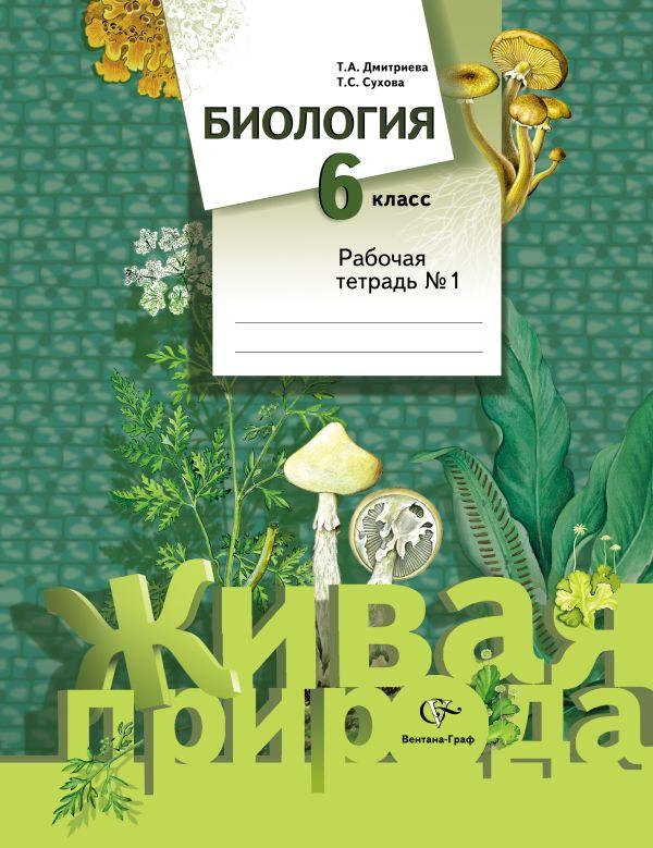 Биология. 6класс. Рабочая тетрадь № 1 СуховаТ.С., ДмитриеваТ.А.