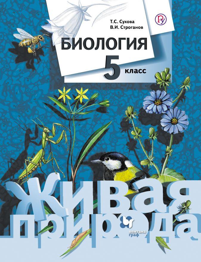 Биология. 5 класс. Учебник СуховаТ.С., СтрогановВ.И.