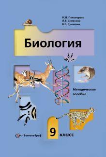 Биология. 9класс. Методическое пособие