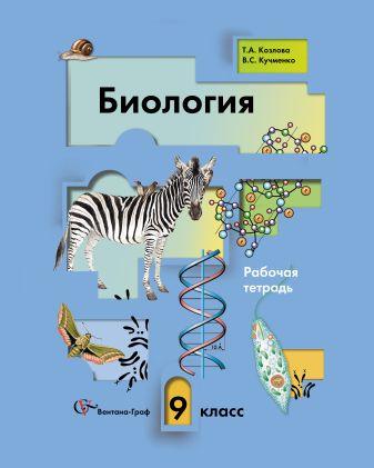 КозловаТ.А., КучменкоВ.С. - Биология. 9класс. Рабочая тетрадь обложка книги