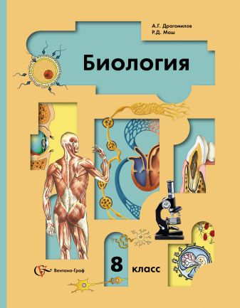 Драгомилов А.Г. - Биология. 8 класс. Учебник обложка книги