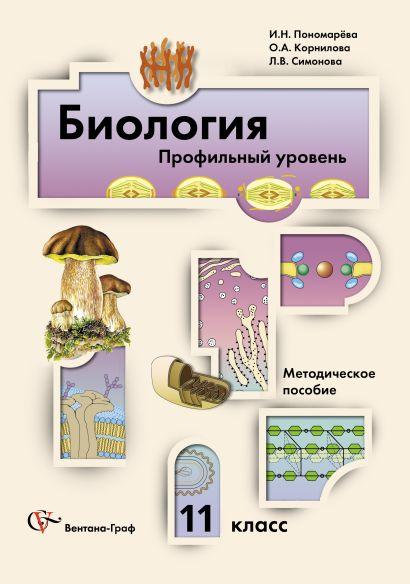 Биология. Профильный уровень. 11класс. Методическое пособие - фото 1