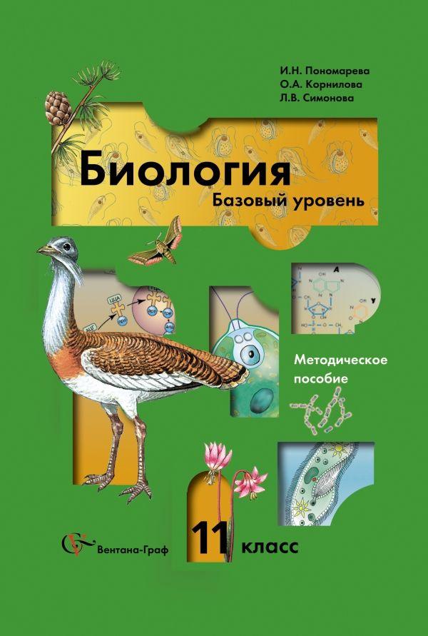 Пономарева Ирма Николаевна: Биология. 11 класс. Базовый уровень. Методическое пособие