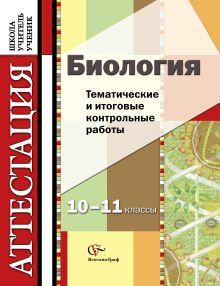 Биология. 10-11 классы. Тематические и итоговые контрольные работы