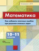 ГусеваН.Н., ШуваеваЕ.А. - Математика. Как избежать типичных ошибок при решении сложных задач. 10-11классы. Учебное пособие. Изд.1' обложка книги