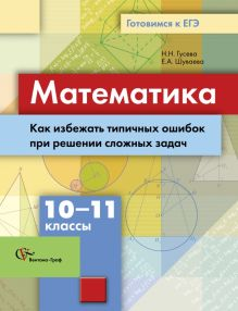 Математика. Как избежать типичных ошибок при решении сложных задач. 10-11классы. Учебное пособие. Изд.1