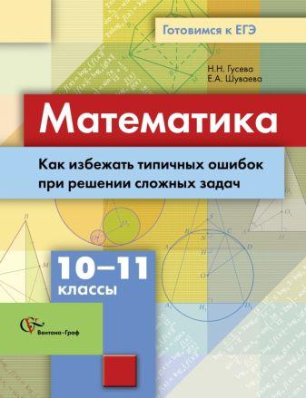ГусеваН.Н., ШуваеваЕ.А. - Математика. Как избежать типичных ошибок при решении сложных задач. 10-11классы. Учебное пособие. Изд.1 обложка книги