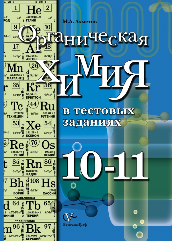 АхметовМ.А. Органическая химия в тестовых заданиях. Профильный уровень. 10–11 классы. Учебное пособие