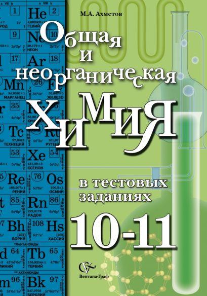 Общая и неорганическая химия в тестовых заданиях.10-11классы. Учебное пособие. Углубленный уровень - фото 1