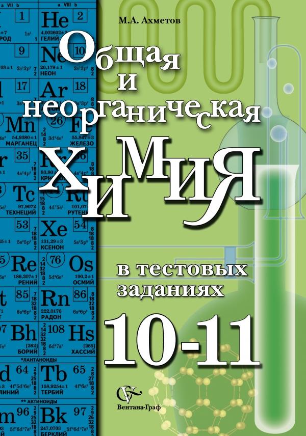 Гдз органическая химия в тестовых заданиях и.н. порохов м.а.ахметов