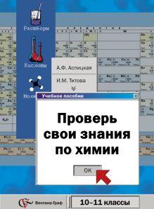 Проверь свои знания по химии. Базовый уровень. 10-11классы. Учебное пособие