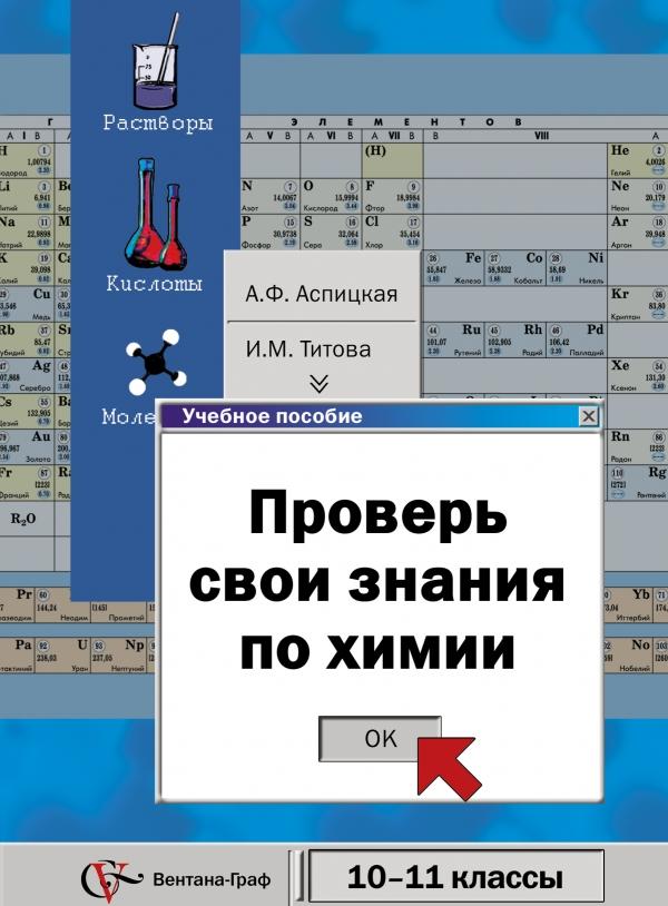 АспицкаяА.Ф., ТитоваИ.М. - Проверь свои знания по химии. Базовый уровень. 10-11классы. Учебное пособие обложка книги