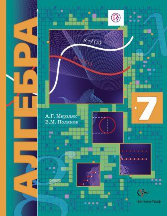 МерзлякА.Г., Поляков В.М. - Алгебра. Углубленный уровень. 7класс. Учебник обложка книги