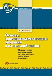 Основы здоровьесберегающего обучения в начальной школе. 1-4классы.  Методическое пособие