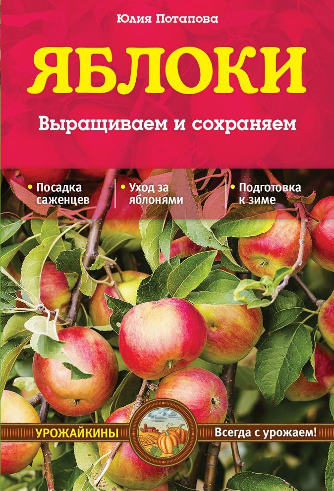 Потапова Ю.В. - Яблоки. Выращиваем и сохраняем (Урожайкины. Всегда с урожаем) обложка книги