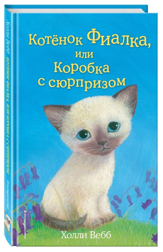 Холли Вебб - Котёнок Фиалка, или Коробка с сюрпризом обложка книги