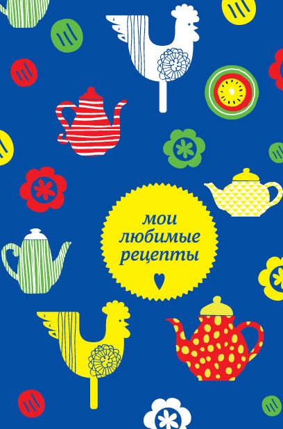 цены на Мои любимые рецепты. Книга для записи рецептов (а5_чайники и петушки)  в интернет-магазинах