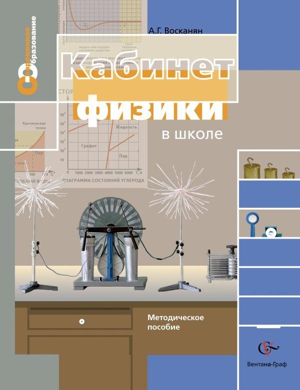 Кабинет физики в школе. 7–11классы. Методическое пособие ВосканянА.Г.