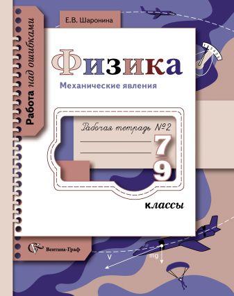 Шаронина Е.В. - 7-9 кл. Шаронина Е.В. Физика. Механические явления. Рабочая тетрадь № 2 (серия