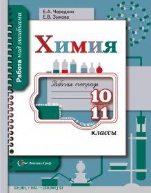 Химия. 10-11классы. Рабочая тетрадь
