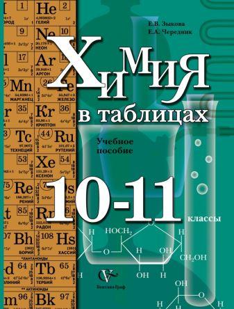 ЗыковаЕ.В., ЧередникЕ.А. - Химия в таблицах. 10–11 классы. Учебное пособие обложка книги