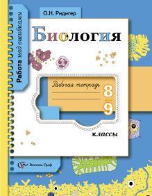 Биология. 8–9 классы. Рабочая тетрадь