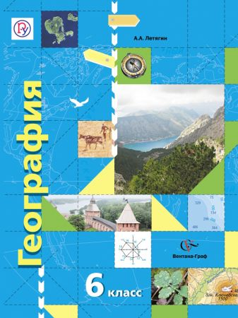 ЛетягинА.А. Под ред. ДроноваВ.П. - География. 6класс. Учебник обложка книги