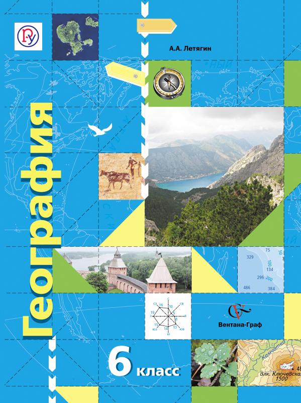 География. 6класс. Учебник ЛетягинА.А.