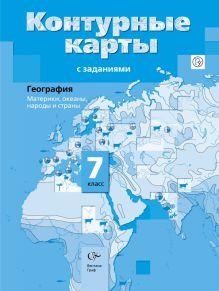 География. Материки, океаны, народы и страны. Страноведение. 7класс. Контурные карты