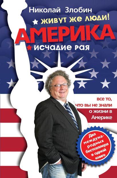 Америка… Живут же люди! ; Америка: исчадие рая - фото 1