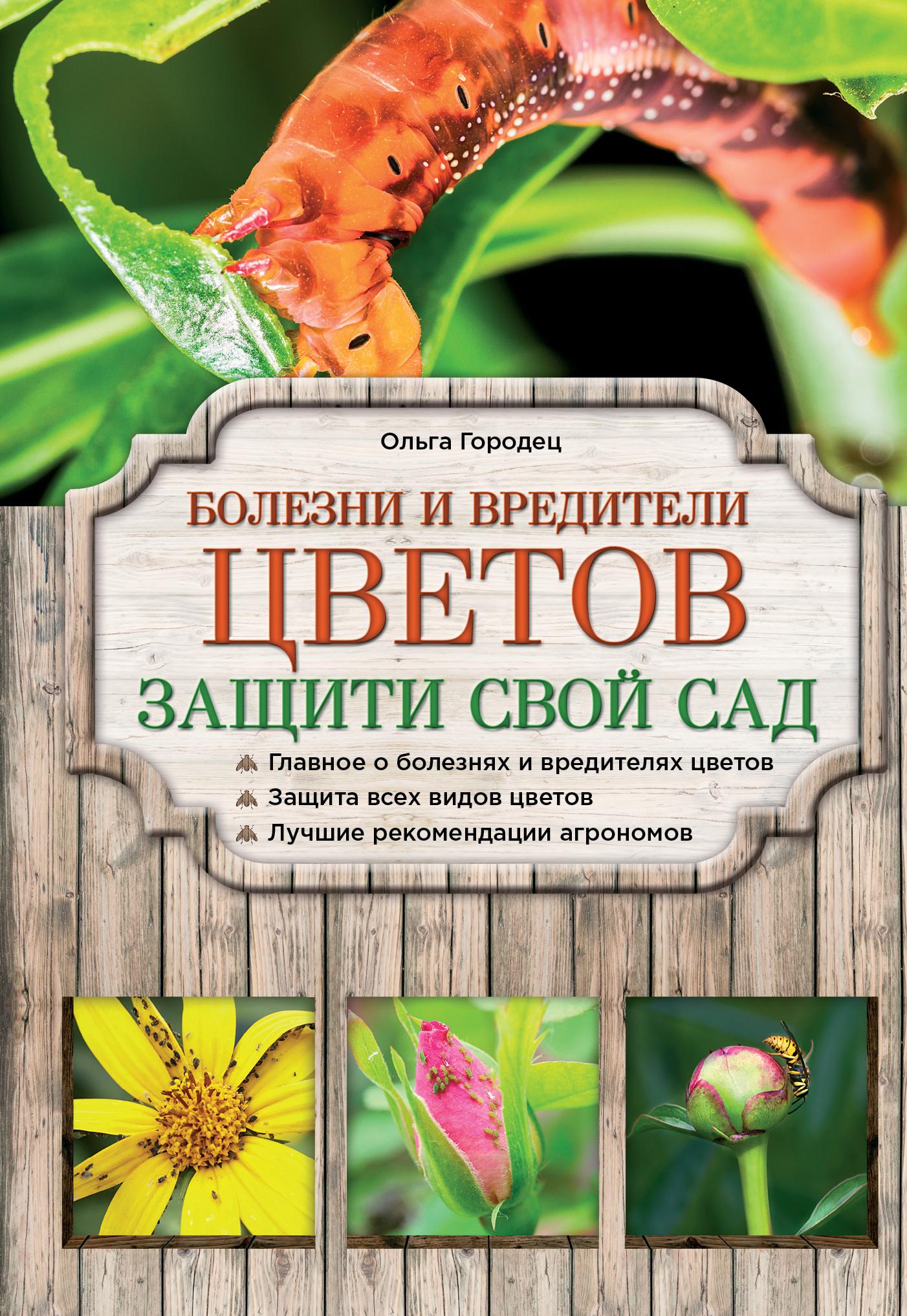 Ольга Городец Болезни и вредители цветов. Защити свой сад! horoz electric hl687l3wh