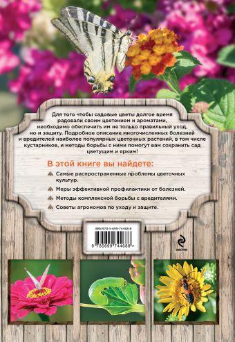 Болезни и вредители цветов. Защити свой сад! Ольга Городец