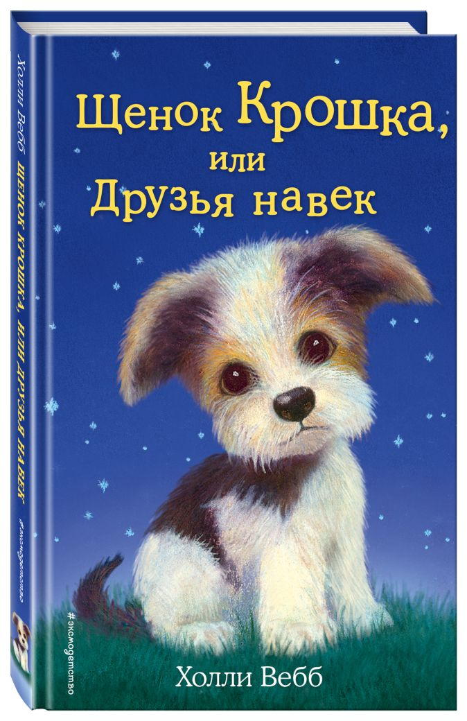 Щенок Крошка, или Друзья навек (выпуск 8) Холли Вебб