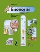 ШурхалЛ.И. - Биология. 7класс. Дидактические карточки' обложка книги